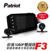 愛國者F3 前後Full HD 1080P 金屬防水機車雙鏡行車記錄器