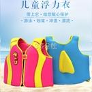 兒童救生衣大浮力寶貝游泳裝備男女學游泳背心小孩寶寶浮漂馬甲衣