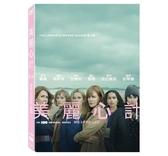 【停看聽音響唱片】【DVD】美麗心計 第二季