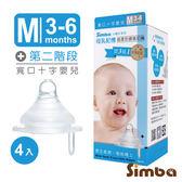 小獅王辛巴-母乳記憶超柔防漲氣寬口十字孔奶嘴M號4入(3-6M)