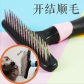 寵物梳子 狗梳子金毛大型犬開結梳狗毛刷貓脫毛梳泰迪寵物用品釘耙梳子 潮先生
