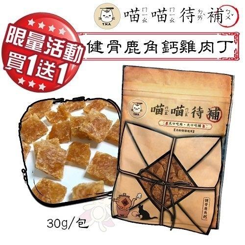 【買一送一】台灣T.N.A悠遊食補 喵喵待補系列 健骨鹿角鈣雞肉丁30g 純天然手工‧貓零食