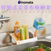 日本【INOMATA】吸盤式菜瓜布收納架