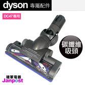 Dyson DC36/DC46/DC47/DC63 氣動 碳纖維 主吸頭 全新100%原廠盒裝 /建軍電器