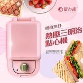 《富力森FURIMORI》熱壓三明治點心機(單盤) FU-S501 可加購配件
