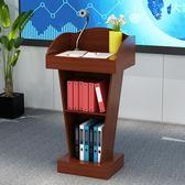 發言台簡約現代迎賓台接待台導購台咨客台主持台司儀台講桌  星空小鋪