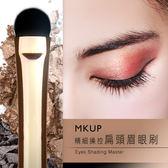 MKUP 美咖 精細操控扁頭眉眼刷 乙支入 ◆86小舖 ◆