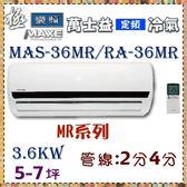 新規格CSPF更省電【萬士益冷氣】3.6kw 極定頻5-7坪 冷暖一對一《MAS-36MR/RA-36MR》