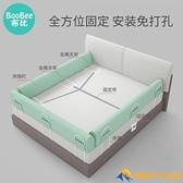 床圍欄寶寶防摔防護欄嬰兒床邊床圍兒童安全通用軟包床尾防掉神器【勇敢者戶外】
