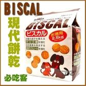 *KING WANG*現代餅乾必吃客biscal 消臭餅乾2.5kg