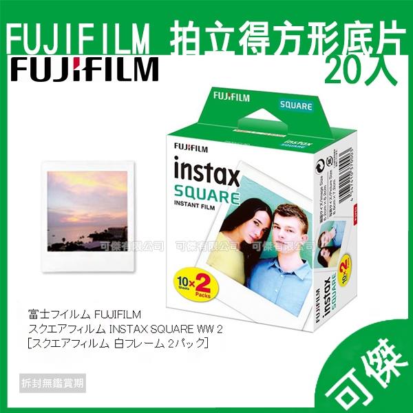 拍立得 方形底片 FUJIFILM square 拍立得底片 2入裝 20張 空白底片 SQ6 SQ10 SP3 專用 可傑