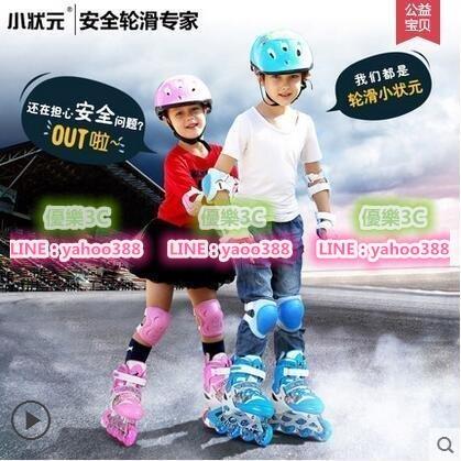 【3C】帶音樂 4D閃光 小狀元溜冰鞋兒童全套裝男女直排輪旱冰輪滑鞋可調 滑輪鞋