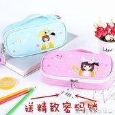 韓國創意密碼鎖文具盒男女初中學生多功能筆袋小學生大容量鉛筆盒 愛麗絲精品