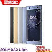 SONY XA2 Ultra 手機 【送 空壓殼+滿版玻璃保護貼】 24期0利率 SONY H4233
