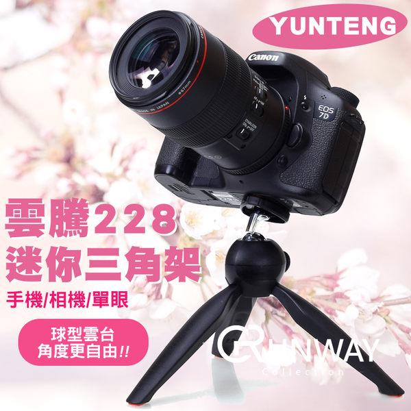 【R】雲騰 Yunteng 228 迷你手機三角架 自拍支架 多用途 相機支撐架 小型便攜式 球型穩定支架