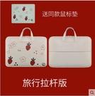 筆電包 筆記本電腦手提包適用蘋果macbook小米air13.3筆記本14寸聯想15.6電腦可愛內膽包 錢夫人