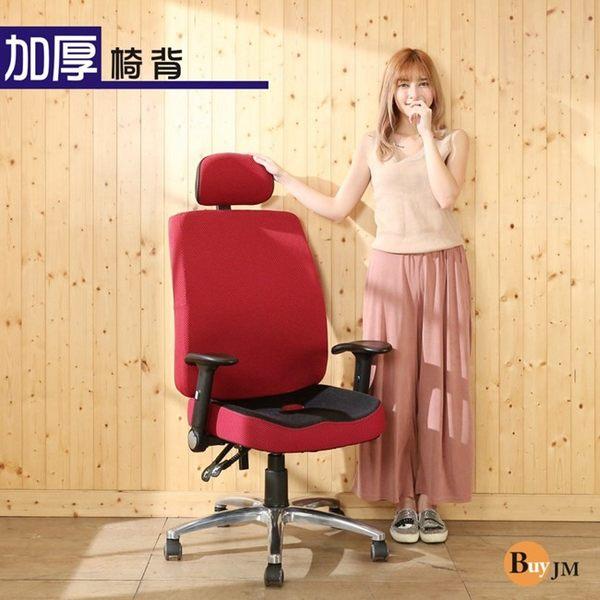 主管椅 電腦椅《百嘉美》傑米3D座墊加厚椅背鋁合金腳PU輪辦公椅/電腦椅 書櫃