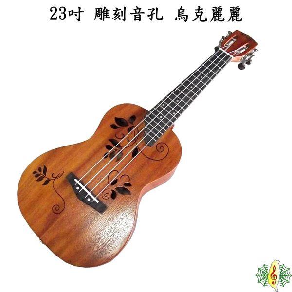[網音樂城] 烏克麗麗 Ukulele 23吋 Rock You 雕刻 側音孔 沙比利 (贈 厚袋 調音器 背帶 )