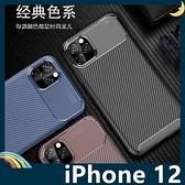 iPhone 12 Mini Pro Max 甲殼蟲保護套 軟殼 碳纖維絲紋 軟硬組合 防摔全包款 矽膠套 手機套 手機殼