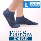 瑪榭 FootSpa舒適萊卡透氣運動襪(...