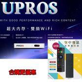 現貨馬上出★安博盒子UPROS電視盒X9公司貨2019最新款純淨版『搭贈空中飛鼠(體感遙控器)』