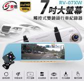 【小樺資訊】開發票 紀錄器 IS 愛思 RV-07XW 7吋觸控式雙鏡頭行車紀錄器 Full HD 1080P 星光夜視