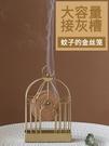 蚊香盒日式鳥籠蚊香架創意蚊香盤托家用多功能蚊香爐金屬檀香接灰盤掛式 嬡孕哺