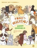 (二手書)不要再忙了,跟我玩嘛!:與狗狗的50個幸福生活!最喜歡你笑咪咪、傻呼呼,..