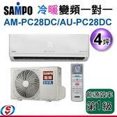【信源】4坪 SAMPO 聲寶 PICOPURE 冷暖變頻一對一冷氣 AM-PC28DC+AU-PC28DC (含標準安裝)