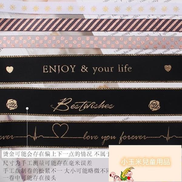 禮盒扎帶燙金絲帶裝飾蛋糕鮮花包裝緞帶彩帶【小玉米】