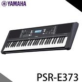 【非凡樂器】YAMAHA PSR-E373 電子琴61鍵 / 鍵盤 / 優美鋼琴音色 / 公司貨
