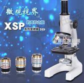 生物學生顯微鏡學生高倍實驗高清兒童1600倍QM  維娜斯精品屋