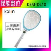 Kolin  歌林 KEM-DL10 電蚊拍 捕蚊拍 三層護網 鋰電池式捕蚊拍