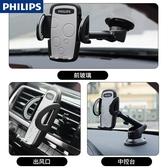 手機支架 車載手機架汽車用支架吸盤式出風口導航車上手機支撐架車內