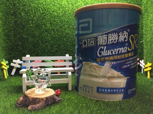 亞培 葡勝納SR 糖尿病專用 850g#糖尿病專用粉狀營養品