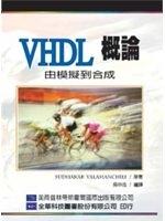 二手書《VHDL 概論:由模擬到合成 (Introductory VHDL: From Simulation to Synthesis)》 R2Y ISBN:9572135376