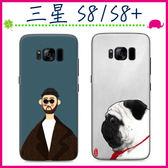 三星 Galaxy S8 S8+ 情侶款手機殼 彩繪磨砂保護套 PC硬殼手機套 搞怪背蓋 個性保護殼 殺手後蓋
