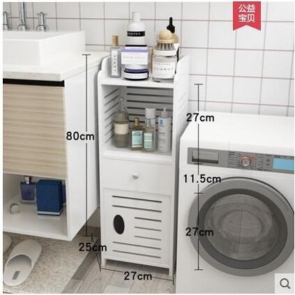 置物架浴室收納櫃落地置地式儲物櫃-7888-4(27x25x80)