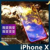 iPhone X/XS 5.8吋 琉光殼保護套 PC硬殼 倍思Baseus 電鍍漸變色 半透全包款 矽膠套 手機套 手機殼