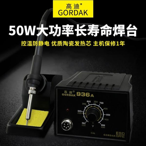 烙鐵機 936焊台恒溫電烙鐵焊台大功率數顯可調溫手機維修無鉛焊錫台 igo維科特3C