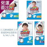 大王Goo.N 日本境內大王普通版4包裝黏貼S/M/L/XL【免運直出】