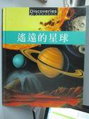 【書寶二手書T4/兒童文學_ZFK】遙遠的星球_尼古拉斯