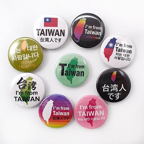幸福婚禮小物「44mm我是台灣人胸章」文創小物/出國必備/旅行/送客禮/胸章