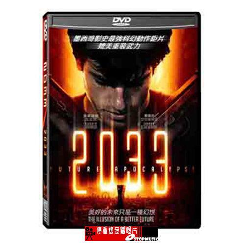 【停看聽音響唱片】【DVD】  2033