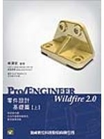 二手書博民逛書店 《PRO/ENGINEER WILDFIRE 2.0零件設計基礎篇上》 R2Y ISBN:9867489810│林清安
