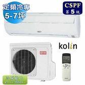 歌林 5-7坪定頻冷專KOU-36203/KSA-362S03~含基本安裝