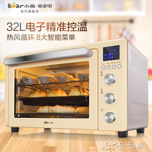 小熊 DKX-B32E1烤箱家用 烘焙 多功能全自動控溫32升 【全館免運】YYJ
