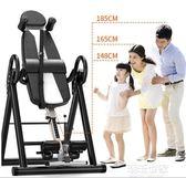 優步倒立機家用椎間盤長高拉伸神器 輔助增高倒掛倒吊健身器材igo『潮流世家』