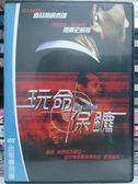 影音專賣店-Y87-023-正版DVD-電影【玩命保鑣】-查茲帕明泰瑞 提爾史威格