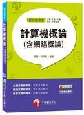 計算機概論(含網路概論)(台電、中油、中鋼、捷運、中華電信)